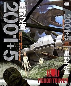 2001 + 5 - 2001+5 ~星野之宣スペース・ファンタジア作品集~