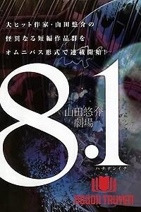 8.1 - Yamada Yuusuke Gekijou - 8.1 - Yamada Yuusuke Gekijou