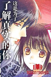 Ai Ga Shinu No Wa Kimi No Sei - It Is Because Of You That Love Will Die