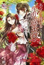 Anata Ni Sasageru Akai Bara - A Red Rose Devoted To You