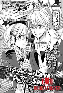 Anata No Uta To Koiniochiru - Falling In Love With Your Song