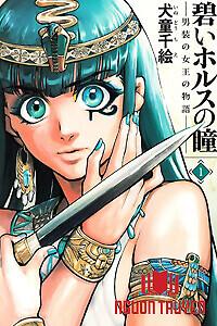 Aoi Horus No Hitomi - Dansou No Joou No Monogatari - Đôi Mắt Xanh Của Horus; Reine D'égypte (French); The Blue Eyes Of Horus