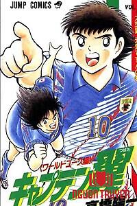 Captain Tsubasa World Youth - Hậu Tsubasa - Captain Tsubasa World Youth