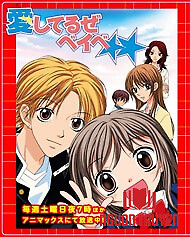 Câu Chuyện Tuổi Teen - Aishiteruze Baby