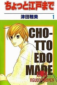 Chotto Edo Made - Kisah Edo Di Abad 21;dừng Chân Ở Edo