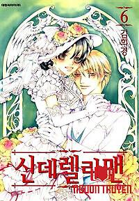 Cinderella Man - Cậu Bé Lọ Lem; 신데렐라 맨; Chàng Lọ Lem;