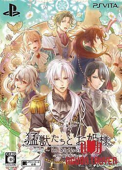 Công Chúa Và Quái Vật - Beast And Princess/moujuu-Tachi To Ohime-Sama ,猛獣たちとお姫