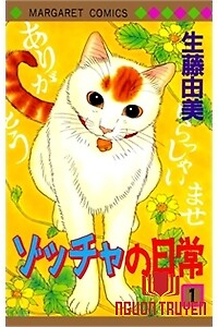 Cuộc Sống Thường Nhật Của Mèo Zaccho - Zoccha No Nichijou ; ゾッチャの日常