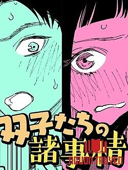 Futago-Tachi No Sho Jijou - The Twins' Circumstances