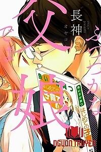 Futsutsu Kana Oyako Deha Arimasu Ga - Not Entirely A Father-Daughter Relationship