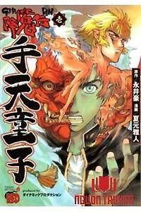 Goumaden Shutendoji - Shutendoji - The Advent Of Evil