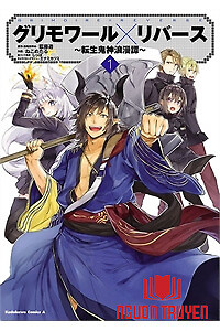 Grimoire X Reverse - Tensei Kishin Romantan - Grimoire X Reverse ~Reincarnated Demon Romance Tale
