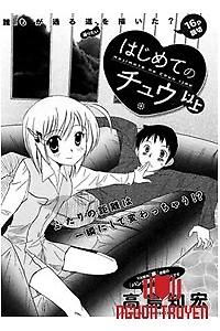 Hajimete No Chuu Ijou - Hajimete No Chuu Ijou