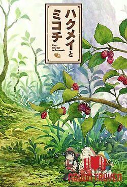 Hakumei To Mikochi: Tiny Little Life In The Woods - Hakumei Và Mikochi: Cuộc Sống Tí Hon Trong Rừng Sâu.