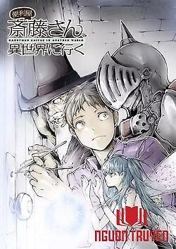 Handyman Saitou In Another World - Benriya Saitou San, Isekai Ni Iku ; 便利屋斎藤さん、異世界に行く