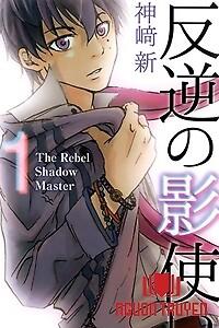 Hangyaku No Kagetsukai - The Rebel Shadow Master