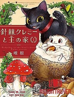 Haritoge Kuremi To Ou No Ie - Hedgehog In The King's House, Hedgehog Kuremi In The King's House, 針棘クレミーと王の家
