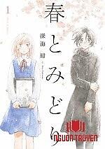 Haru And Midori - Haru And Midori