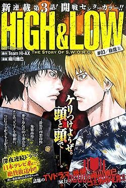 High & Low The Story Of Sword - High & Low The Story Of Sword