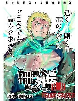 Hội Pháp Sư Nổi Tiếng Ngoại Truyện - Laxus Và Nhóm Lôi Thần Tộc - Fairy Tail Gaiden: Raigo Issen