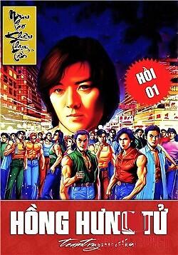 Hồng Hưng Tử - Hong Hung Tu