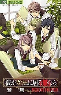 Kare Ga Cafe Ni Iru No Nara - Kare Ga Cafe Ni Iru No Nara
