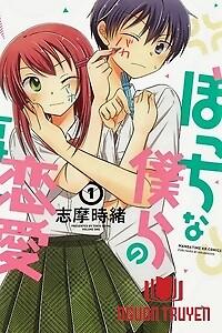 Kẻ Cô Đơn Và Cô Gái Xinh Đẹp - Bocchi Na Bokura No Renai Jijou