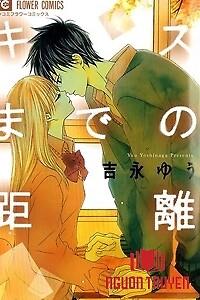 Kiss Made No Kyori - Kiss Made No Kyori