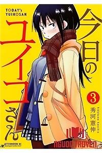 Kyou No Yuiko-San - 今日のユイコさん; Today's Yuiko-San