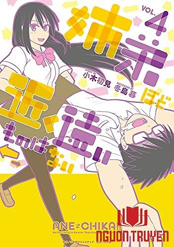 Kyoudai Hodo Chikaku Tooimono Wa Nai - I'm Obsessed With My Little Bro!; Không Có Thứ Gì Xa Mà Gần Như Chị Em; Tình Chị Em