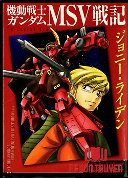 Mobile Suit Gundam Msv Chronicles: Johnny Ridden - Kidou Senshi Gundam Msv Senki Johnny Ridden;  機動戦士ガンダムMsv戦記ジョニー・ライデン