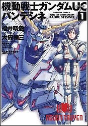 Mobile Suit Gundam Unicorn: Bande Dessinee - Mobile Suit Gundam Unicorn: Bande Dessinee