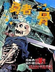 Mukashi Yuusha De Ima Wa Hone - Mukashi Yuusha De Ima Wa Hone