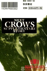 Next Crows Supplementary Story - Next Crows Supplementary Story