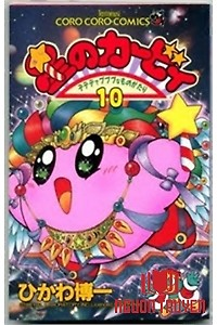Ngôi Sao Kabi - Kirby;