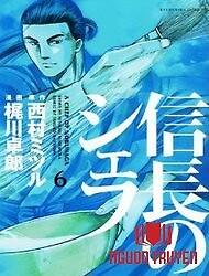 Nobunaga No Chef - Đầu Bếp Của Nobunaga - Nobunaga No Chef - Đau Bep Cua Nobunaga