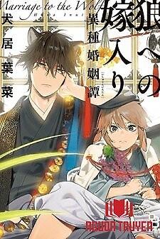Ookami He No Yomeiri - Marrige To The Wolf