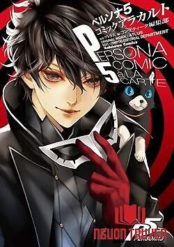 Persona 5 Anthology - Persona 5 Anthology