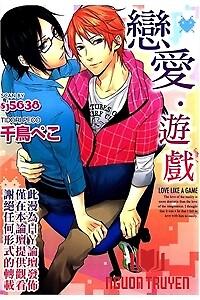 Renai Game - Renai Game, 恋愛ゲーム, Love Like A Game
