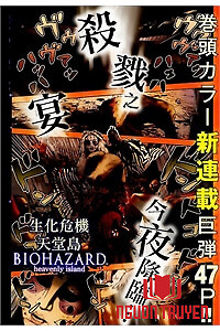 Resident Evil Biohazard Heavenly Island - Resident Evil Biohazard Heavenly Island