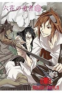 Rokka No Yuusha - 六花の勇者, Heroes Of The Six Flowers