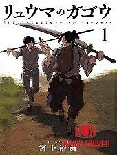 Ryuuma No Gagou - The Pseudonym Of Ryuuma