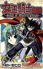 Saga Of Queen Knight - Saga Of Queen Knight