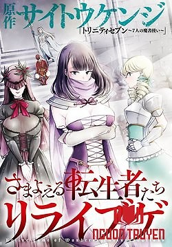 Samayoeru Tensei-Sha-Tachi No Revival Game - Revival Game Of Wandering Reincarnations, さまよえる転生者たちのリライブルゲーム