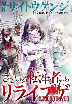 Samayoeru Tensei-Sha-Tachi No Revival Game - Revival Game Of Wandering Reincarnations, さまよえる転生者たちのリライブルゲーム