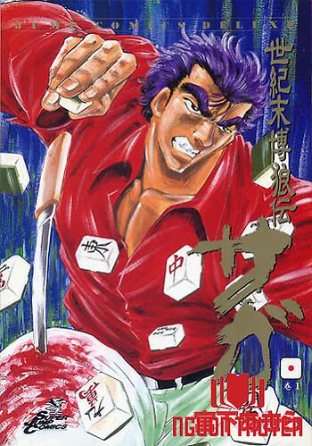 Seikimatsu Bakuroden Saga - Legend Of The End-Of-Century Gambling Wolf Saga