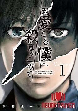 Shin'ai Naru Boku E Satsui Wo Komete