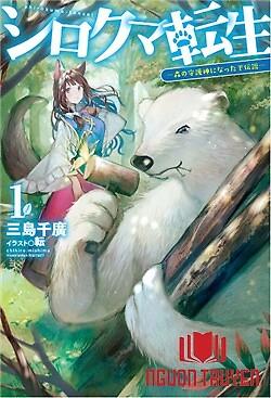 Shirokuma Tensei - シロクマ転生 ; シロクマ転生―森の守護神になったぞ伝説― ; Reincarnation Of White Bear - I Became The Legendary Guardian Deity Of The Sacred Forest - ; Shirokuma Tensei - Mori No Shugoshin Ni Natta Zo Densetsu