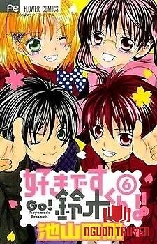 Suki Desu Suzuki-Kun!! - I Like You, Suzuki-Kun!!; I Love You, Suzuki-Kun!!; Mình Thích Cậu Đó, Suzuki!!