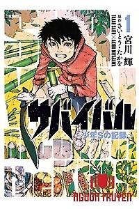Survival - Shounen S No Kiroku - サバイバル~少年Sの記録~